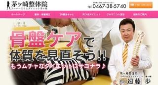 遠藤先生HPトップ.jpg